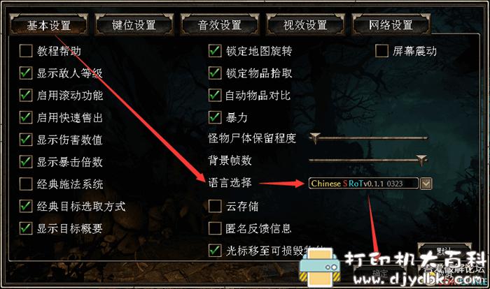 PC游戏分享:【暗黑破坏神2高清晰高还原重制版】恐怖黎明v1.1.6.0 超大MOD2020.3.3最新版图片 No.3