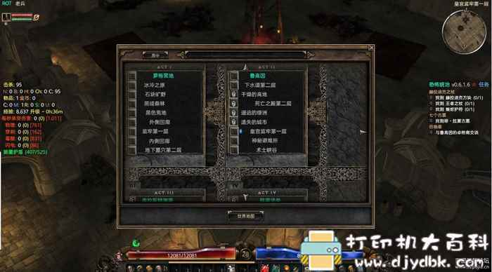 PC游戏分享:【暗黑破坏神2高清晰高还原重制版】恐怖黎明v1.1.6.0 超大MOD2020.3.3最新版图片 No.8