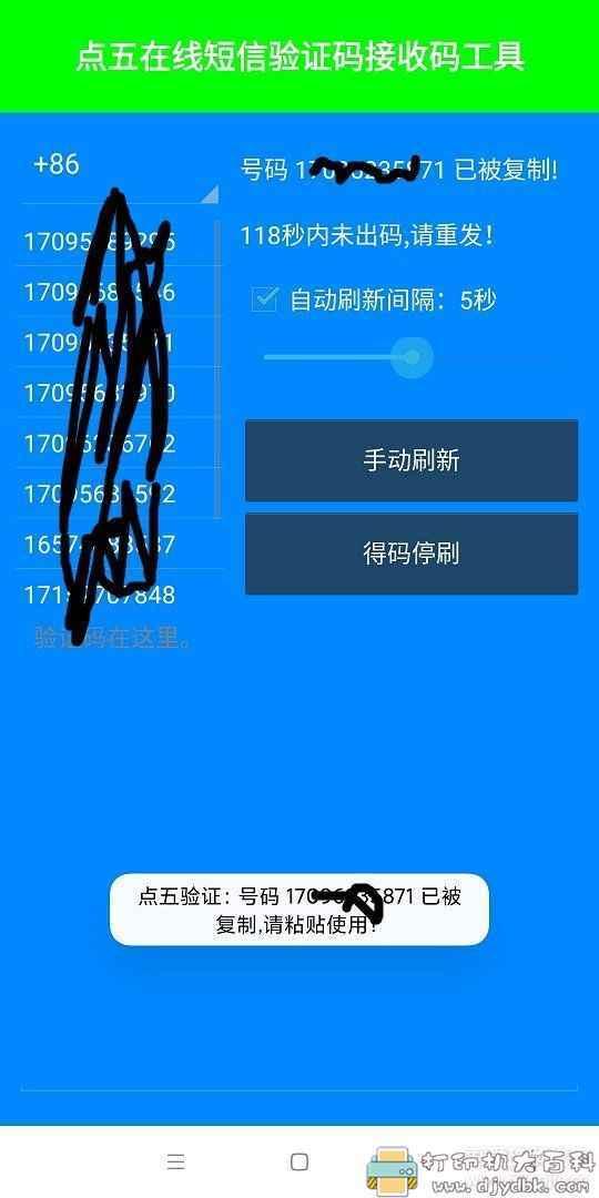 [Android]短信验证码接收的APP图片 No.2
