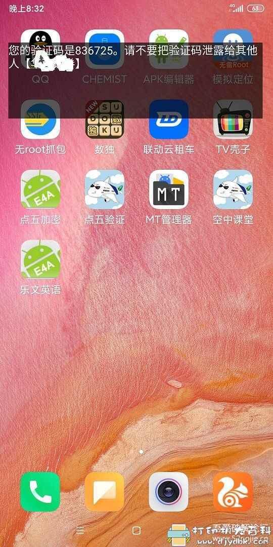 [Android]短信验证码接收的APP图片 No.3