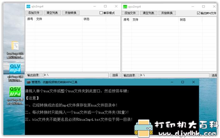 [Windows]爱奇艺∕优酷视频∕腾讯视频格式转MP4工具图片