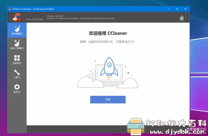 电脑系统优化工具 CCleaner 系统清理优化 5.64.7613 中文绿色便携版图片 No.3