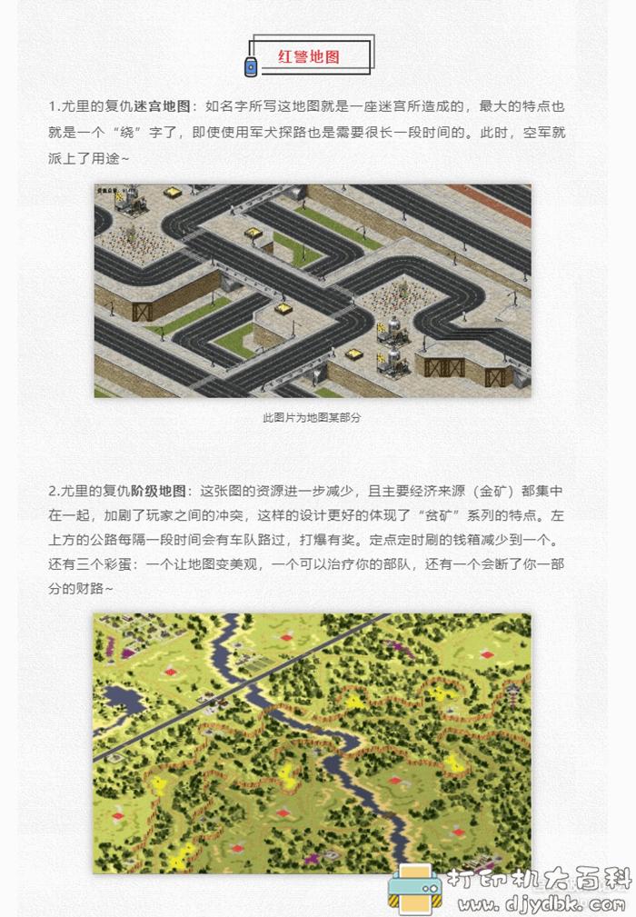PC游戏分享:红色警戒二合一版本,绿色解压即玩,附近百款mod地图 配图 No.5