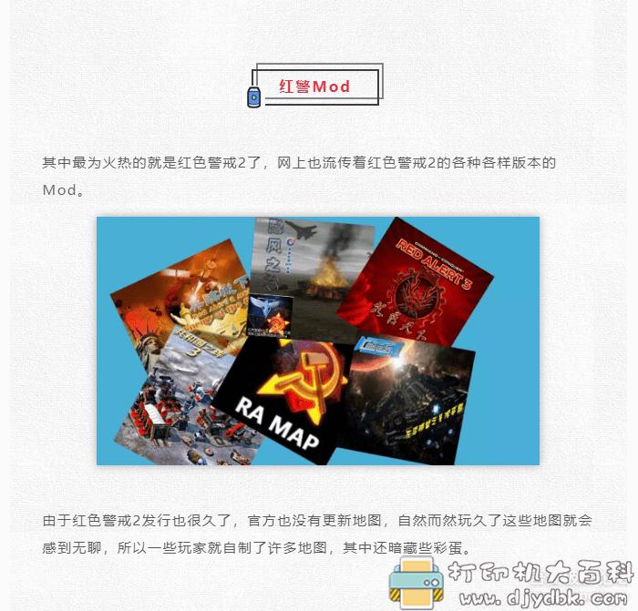 PC游戏分享:红色警戒二合一版本,绿色解压即玩,附近百款mod地图 配图 No.7