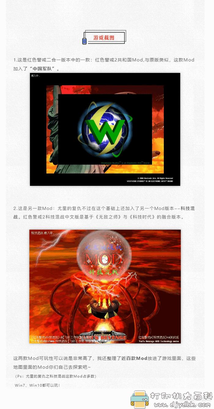 PC游戏分享:红色警戒二合一版本,绿色解压即玩,附近百款mod地图 配图 No.8