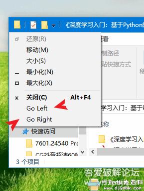 [Windows]电脑分屏软件SplitView2018图片 No.3