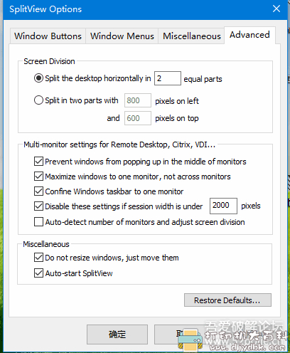 [Windows]电脑分屏软件SplitView2018图片 No.5