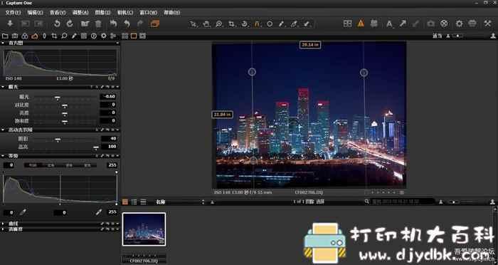 [Windows]raw格式文件处理软件 飞思相机Capture One Pro 11.1中文版图片 No.1