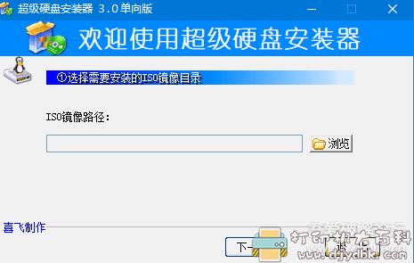[Windows]超级硬盘安装器(ISO镜像安装器) V3.0图片 No.1