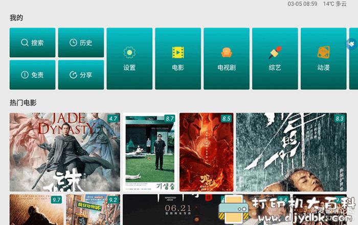 [Android]TV影院-手机电视兼容版图片 No.1