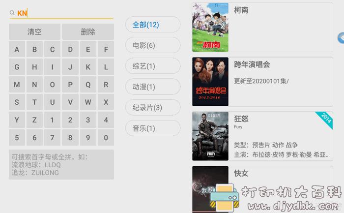 [Android]TV影院-手机电视兼容版图片 No.2