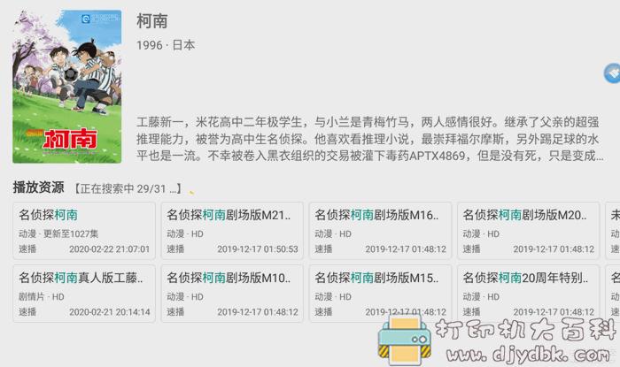 [Android]TV影院-手机电视兼容版图片 No.3