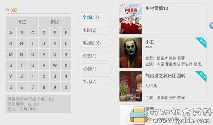 [Android]TV影院-手机电视兼容版图片 No.4