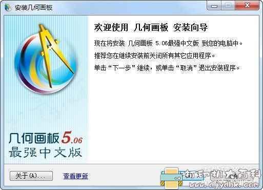 孩子学习助手 几何画板 5.06 最强中文版(含教程/实例/控件/打包机/工具集)图片 No.1