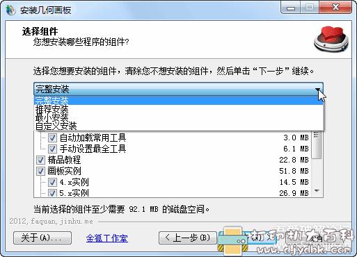 孩子学习助手 几何画板 5.06 最强中文版(含教程/实例/控件/打包机/工具集)图片 No.2