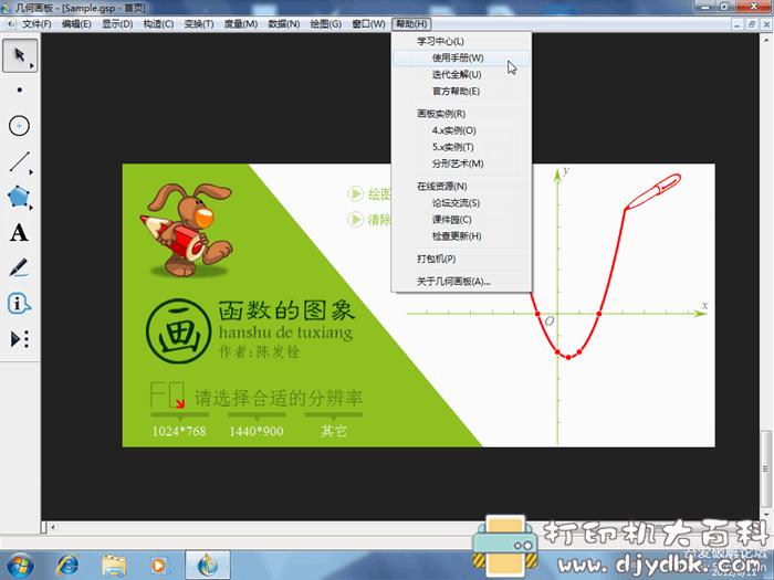 孩子学习助手 几何画板 5.06 最强中文版(含教程/实例/控件/打包机/工具集)图片 No.4