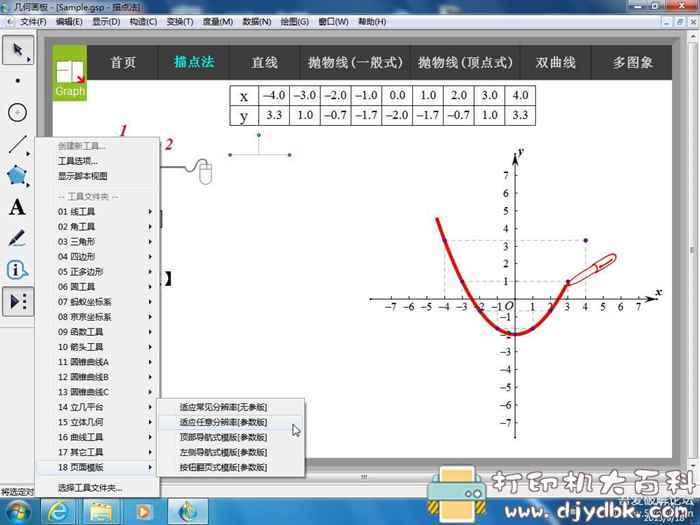 孩子学习助手 几何画板 5.06 最强中文版(含教程/实例/控件/打包机/工具集)图片 No.5
