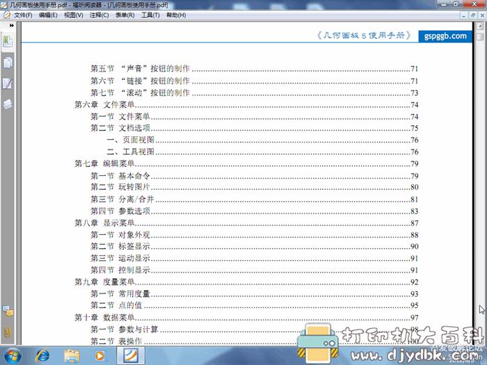 孩子学习助手 几何画板 5.06 最强中文版(含教程/实例/控件/打包机/工具集)图片 No.6