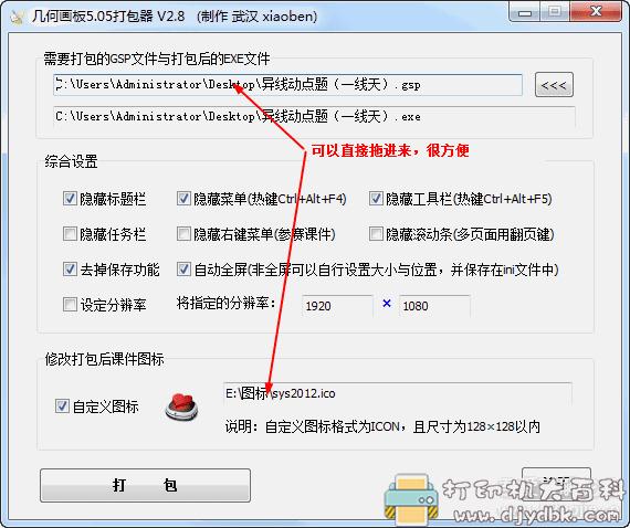 孩子学习助手 几何画板 5.06 最强中文版(含教程/实例/控件/打包机/工具集)图片 No.7