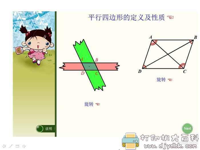 孩子学习助手 几何画板 5.06 最强中文版(含教程/实例/控件/打包机/工具集)图片 No.8