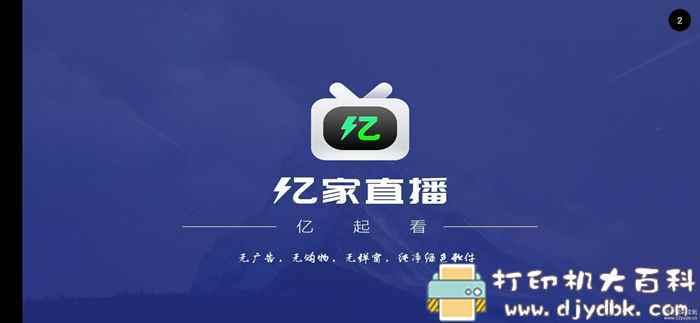 [Android]【亿家直播】宅在家里看电视图片 No.1