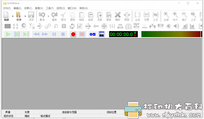 [Windows]经典音频处理工具GoldWave 6.49 绿色版图片 No.1