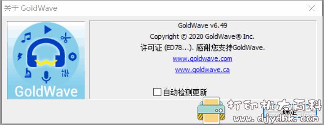 [Windows]经典音频处理工具GoldWave 6.49 绿色版图片 No.2