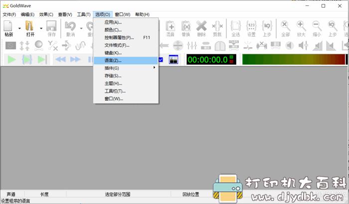 [Windows]经典音频处理工具GoldWave 6.49 绿色版图片 No.3