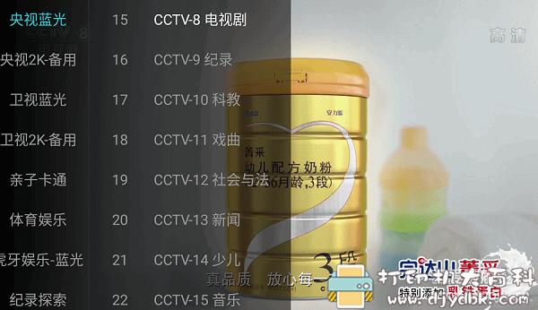 电视盒子、安卓通用:清静直播2.4无广告,可看央视蓝光频道 配图 No.1