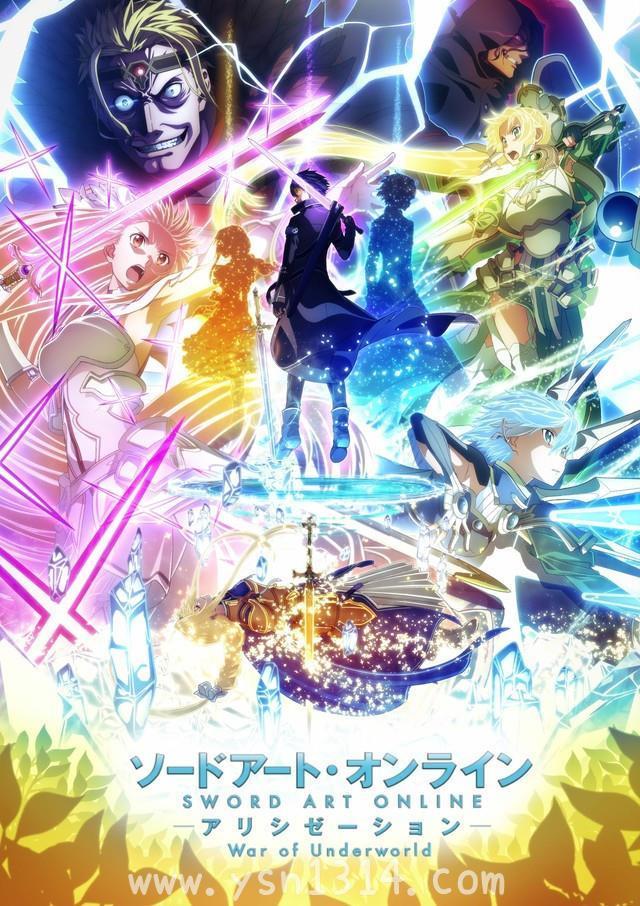 刀剑神域3 异界战争 终章 4月开播,主视觉图公布_图片