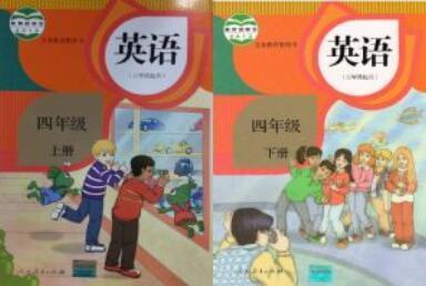 233网校 人教版《四年级英语上下册》教程图片