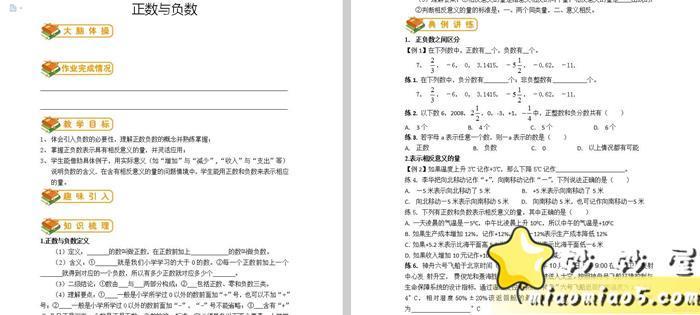 初中数学优胜笔记图片 No.1