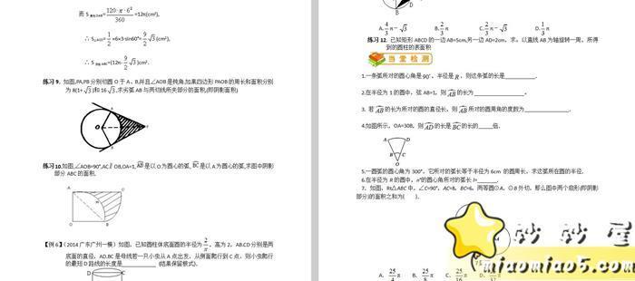 初中数学优胜笔记图片 No.2