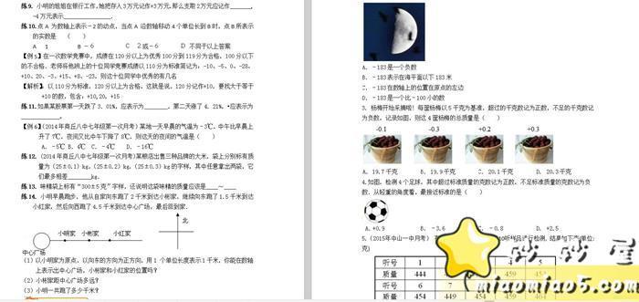 初中数学优胜笔记图片 No.4