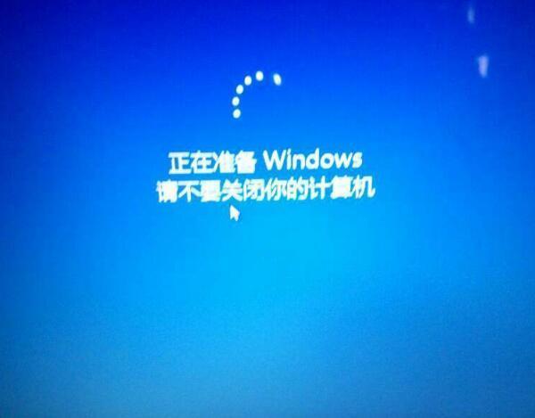 """win10开机或者关机卡在""""正在准备windows请不要关机""""怎么办? 配图 No.1"""