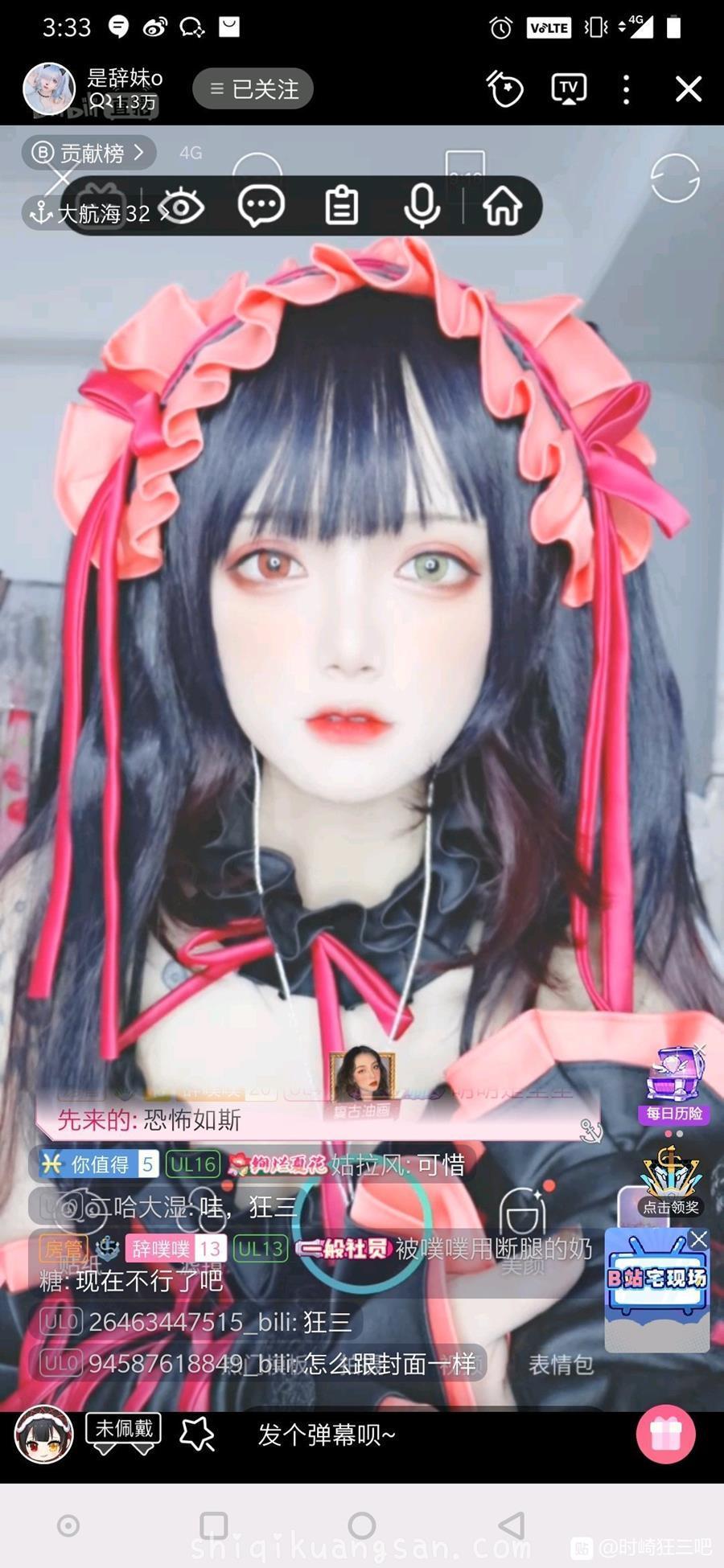 偶遇一位cosplay狂三的小姐姐正在直播_图片 No.7