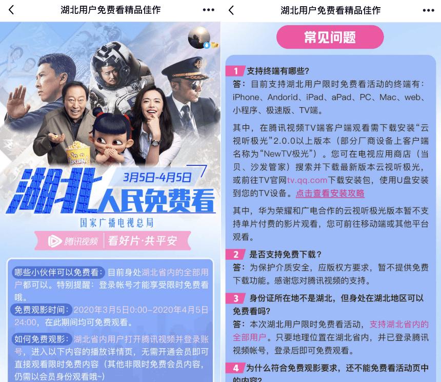 湖北省用户,可免费看腾讯视频付费内容 配图