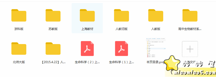 高中九门学科必选修教材完整PDF版下载图片 No.1