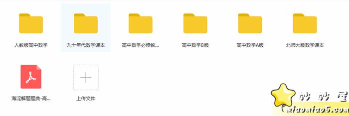 高中九门学科必选修教材完整PDF版下载图片 No.2