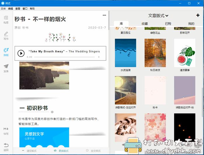 [Windows]自媒体写作工具 秒书 v2.9.0图片 No.1