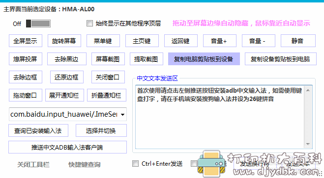 [Windows]好用的Scrcpy Gui投屏软件【安卓投屏】,实现安卓与PC剪贴板互相复制图片 No.4