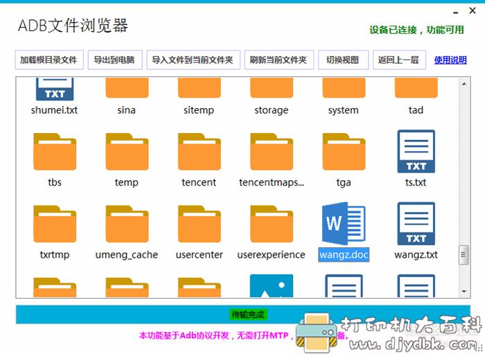[Windows]好用的Scrcpy Gui投屏软件【安卓投屏】,实现安卓与PC剪贴板互相复制图片 No.5