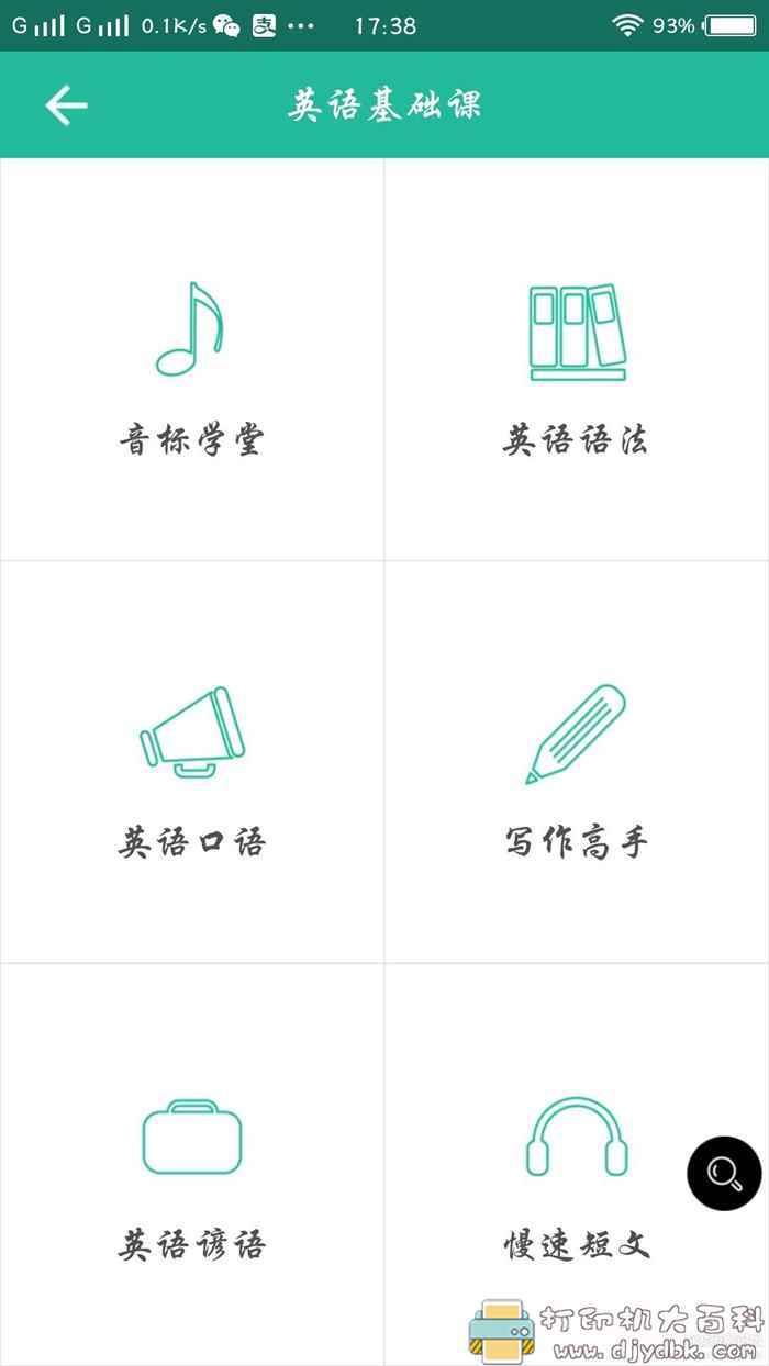 [Android]英语学习工具 走遍美国英语 V3.0.6图片 No.5