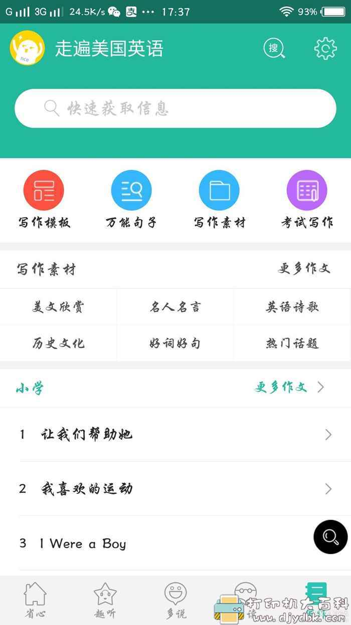 [Android]英语学习工具 走遍美国英语 V3.0.6图片 No.6