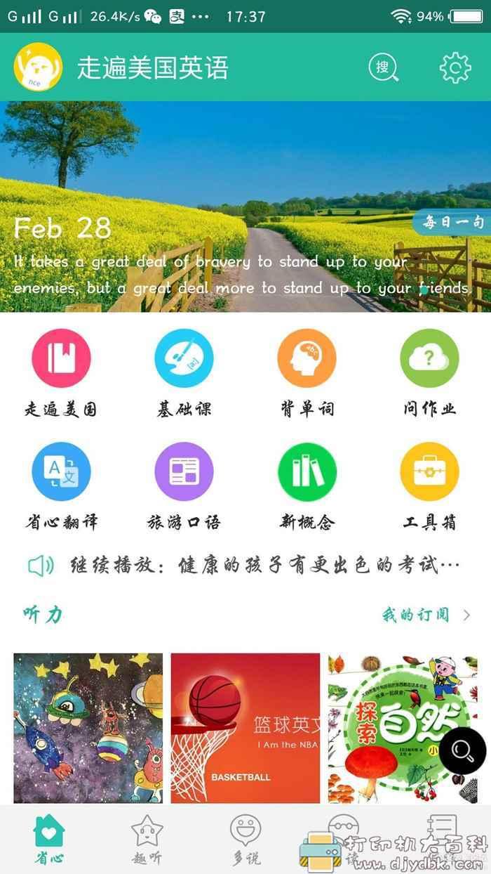 [Android]英语学习工具 走遍美国英语 V3.0.6图片 No.8