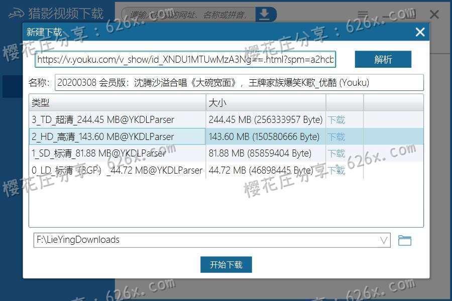 各视频网站最强解析下载工具:猎影视频下载v2.0附最新插件包20200306 配图 No.1