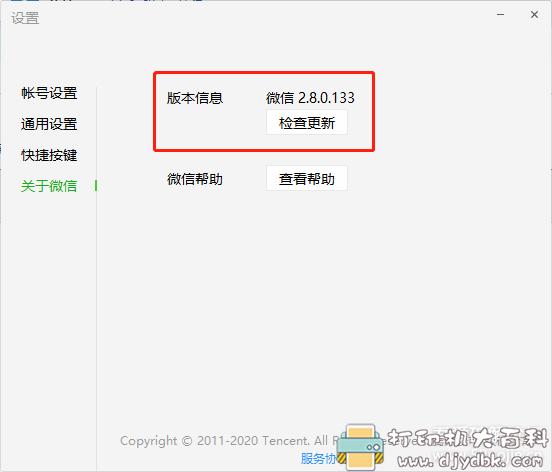 [Windows]PC微信2.8.0.133 多开+防撤回(带撤回提示)图片 No.1