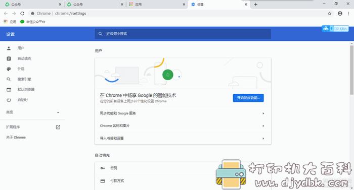 [Windows]谷歌浏览器绿色免安装版,附自己绿色教程图片 No.2
