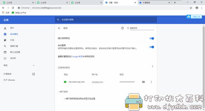 [Windows]谷歌浏览器绿色免安装版,附自己绿色教程图片 No.3