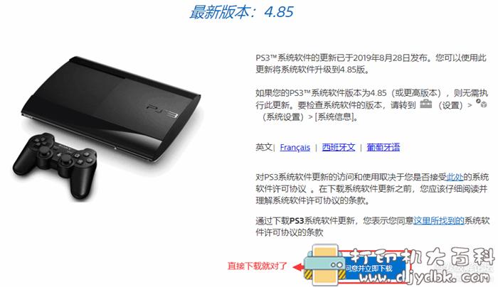 【PS3模拟器】RPCS3v0.0.9+超高画质设置图片 No.3